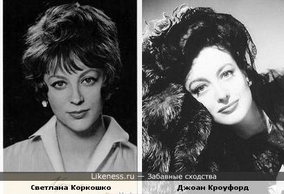Актрисы Светлана Коркошко и Джоан Кроуфорд