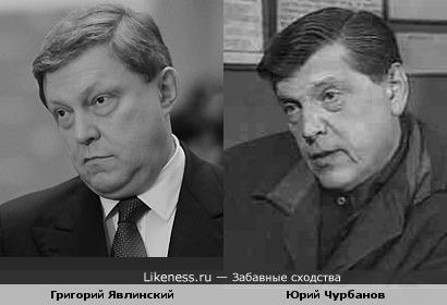 Два политика ....Юрий Чурбанов и Григорий Явлинский