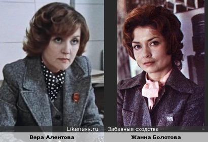 А, стилист, был один и тот же... Актрисы Вера Алентова и Жанна Болотова
