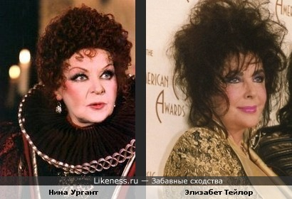 Актрисы Элизабет Тейлор и Нина Ургант
