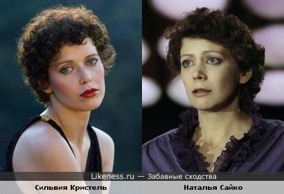 Актрисы Наталья Сайко и Сильвия Кристель
