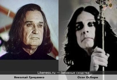 Николай Гриценко вполне бы мог исполнить роль Оззи Осборна