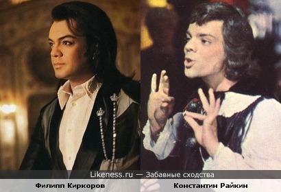 Актёр Константин Райкин и певец Филипп Киркоров