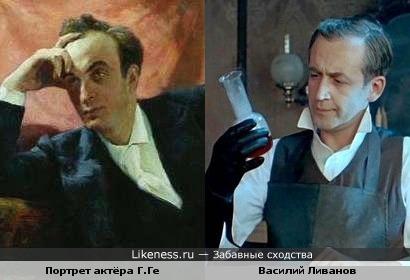 Есть над чем подумать... а ведь родись я в 20 веке, то наверное роль Шерлока Холмса досталась бы именно мне... ( портрет актёра Г. Ге и Василий Ливанов в образе..)