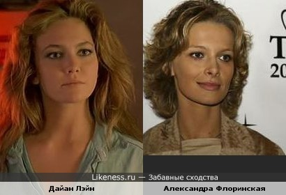 Актрисы Александра Флоринская и Дайан Лэйн