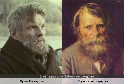 Художнику Василию Перову явно позировал актёр Юрий Назаров
