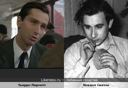 Актёры Тьерри Лермитт и Михаил Светин ( в молодости)