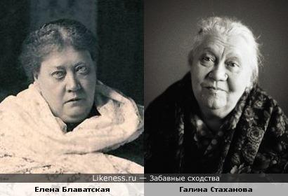 Актриса Галина Стаханова и писательница Елена Блаватская