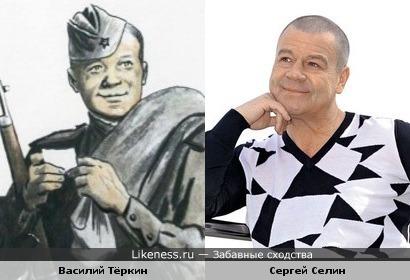Василий Тёркин и Сергей Селин