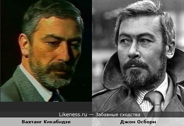 Актёр Вахтанг Кикабидзе и писатель Джон Осборн