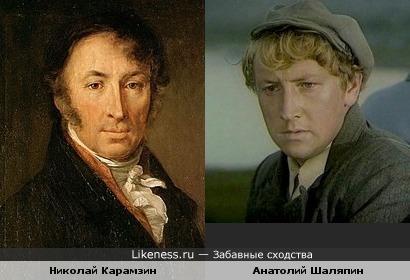 Актёр Анатолий Шаляпин и историк Николай Карамзин