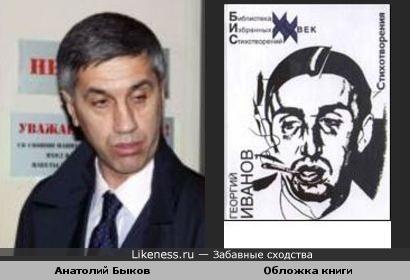 Бизнесмен Анатолий Быков и обложка книги поэта Георгия Иванова