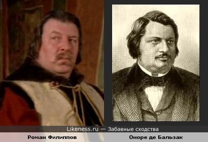Актёр Роман Филиппов и писатель Оноре де Бальзак