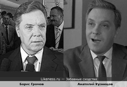 Губернатор Борис Громов и актёр Анатолий Кузнецов