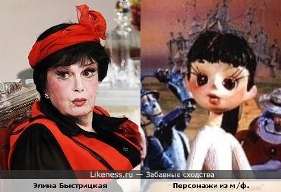 Актриса Элина Быстрицкая и персонаж из м/ф Волшебник Изумрудного города- Элли