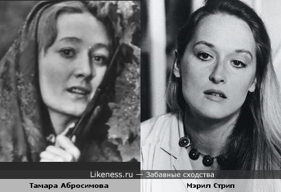 Актрисы Тамара Абросимова и Мэрил Стрип