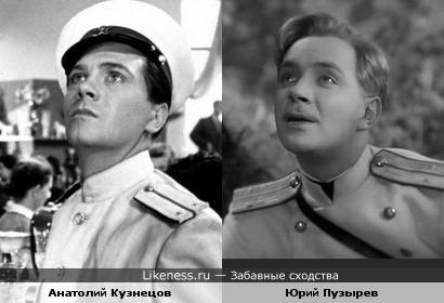 Актёры Анатолий Кузнецов и Юрий Пузырев,