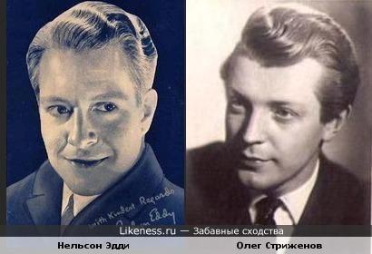 Актёры Нельсон Эдди и Олег Стриженов