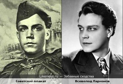По всей видимости этот послевоенный плакат рисовали с актёра Всеволода Ларионова