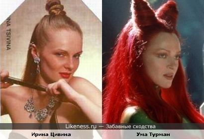 Актрисы Ума Турман и Ирина Цивина