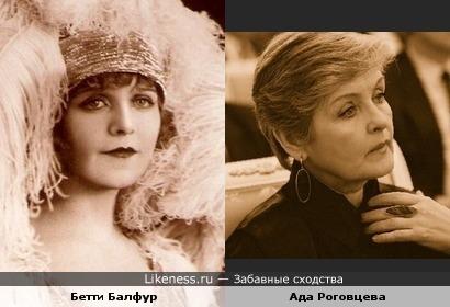 Актрисы Бетти Балфур и Ада Роговцева