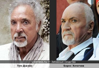 Актёр Борис Химичев и певец Том Джонс