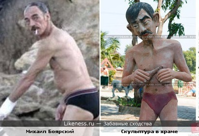 Ну, что? Ещё, по рюмочке?... Актёр Михаил Боярский и Скульптура в храме рая и ада. Таиланд