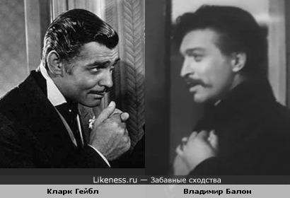 Актёры Кларк Гейбл и Владимир Балон.. ( А, поговаривали, что тебя ветром унесло..)
