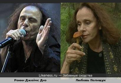 Вокалист Ронни Джеймс Дио и актриса Любовь Полищук