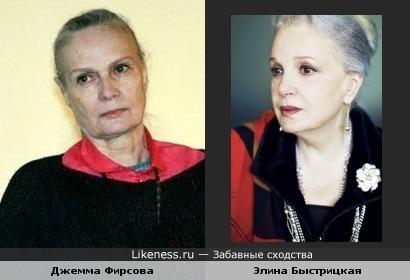 Актрисы Элина Быстрицкая и Джемма Фирсова