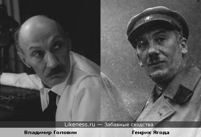 Нарком внутренних дел СССР Генрих Ягода и актёр Владимир Головин