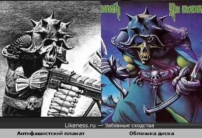 """Художник, рисовавший этот антифашистский плакат, явно """"умыкнул"""" идею у гр. Nazareth"""