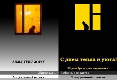 Два плаката... ( Социальный и к Дню Энергетика..)