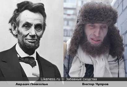 Актёр Виктор Чупров и президент США Авраам Линкольн