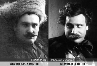 Атаман Г.М. Семёнов и актёр Анатолий Горюнов
