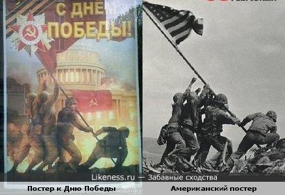 С Днём Победы..... ( над кем..?????) Автор современного плаката явно не дружит с головой....