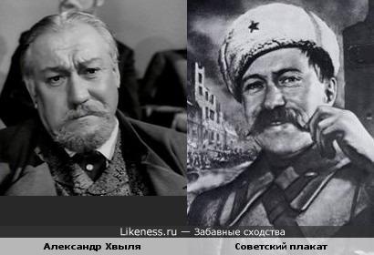 Актёр Александр Хвыля и Советский плакат времён ВОВ