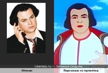 """Певец Юлиан и персонаж м/ф """"Валидуб"""""""