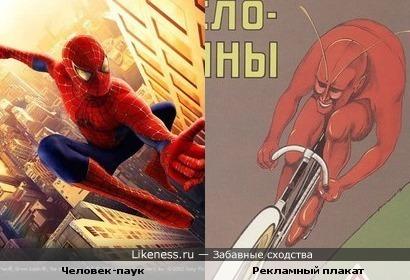 """""""Человек-паук"""" появился намного раньше.... в конце 19 века... и не в Америке, а в России..."""