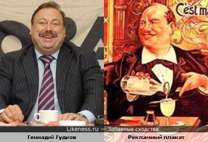 """""""Может, по рюмочке??..."""" Депутат Геннадий Гудков и персонаж рекламного плаката.."""