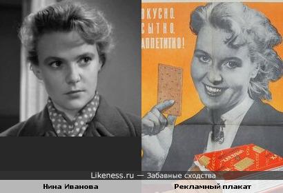 Актриса Нина Иванова и Советский рекламный плакат