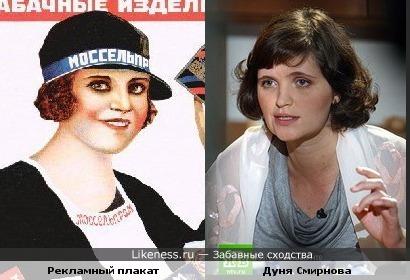 Телеведущая Дуня Смирнова и персонаж рекламного плаката..