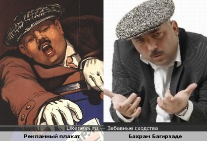 "Участник команды КВН ""Парни из Баку "" Бахрам Багирзаде и рекламный плакат."