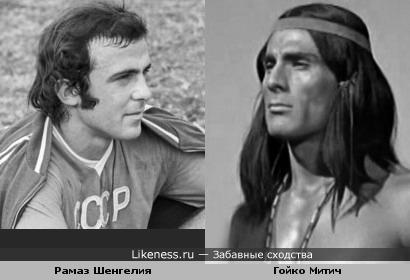 Памяти великого футболиста... Рамаз Шенгелия и Гойко Митич