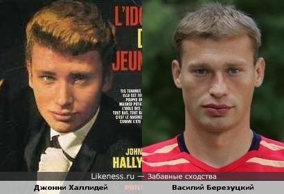 Певец Джонни Халлидей и футболист Василий Березуцкий
