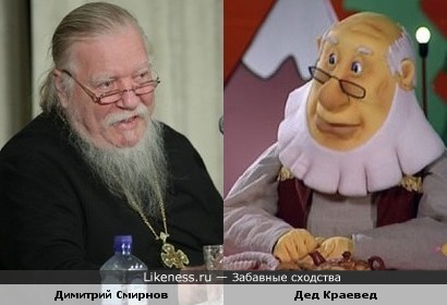 Протоиерей Димитрий Смирнов и Дед Краевед
