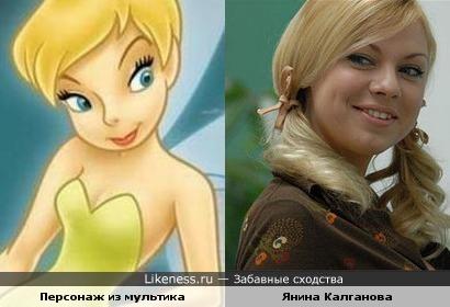 """Персонаж м/ф """"Питер Пэн"""" и актриса Янина Калганова в к/ф """"Исчезнувшая империя """""""
