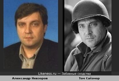 Актёр Том Сайзмор и Александр Невзоров