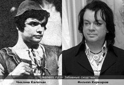 Певец Филипп Киркоров и актёр Миклош Калочаи