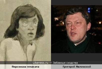 Персонаж антиалкогольного плаката и Григорий Явлинский